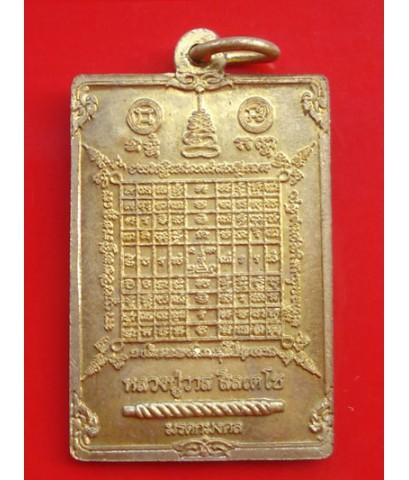 เหรียญยันต์ตะกรุดมหามงคลโสฬส หลวงปู่เอี่ยม วัดสะพานสูง ปลุกเสกโดยหลวงตาวาส เนื้อทองทิพย์