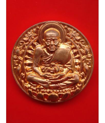 เหรียญหลวงปู่ทวดหลังพระพิฆเนศ รุ่นบารมีโพธิสัตว์ จัดสร้างโดย วัดโพธิ์เผือก ปี 2550 สวยมากๆ