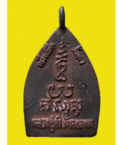 เหรียญหล่อเจ้าทรัพย์เนื้อนวโลหะ หลวงปู่คำ วัดหนองแก เกจิอายุ 101 ปี เด่นทางด้านโชคลาภ ทำมาค้าขาย