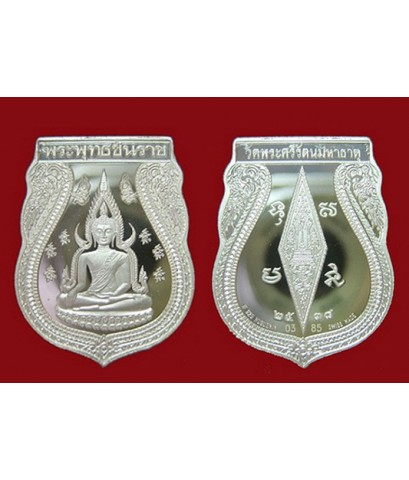 เหรียญเสมาพระพุทธชินราช วัดพระศรีรัตนมหาธาตุ เนื้อเงิน ปี 2538 สร้างที่ประเทศสวิส สวยน่าบูชามากครับ
