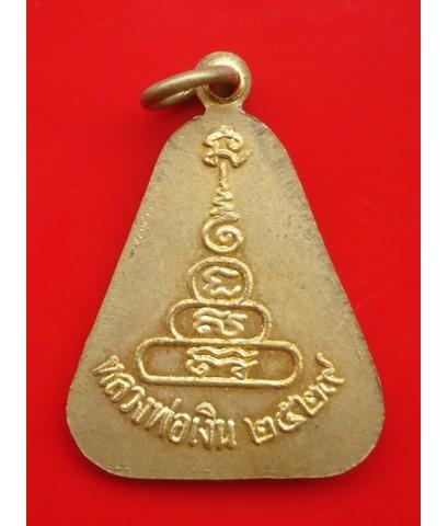 แกะพิมพ์จาก ปี15 เหรียญจอบใหญ่หลวงพ่อเงิน บางคลาน ปี 29 เนื้อทองเหลืองกะไหล่ทอง สวยมากพุทธคุณสูง