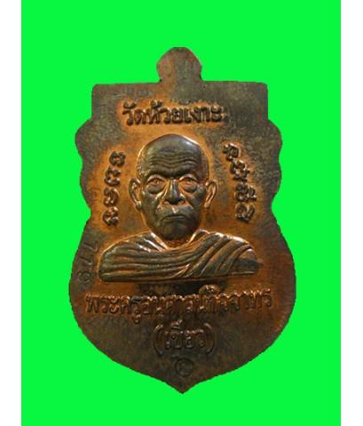 เหรียญหัวโตหลวงพ่อทวด พ่อท่านเขียว รุ่นมงคล80 เนื้อนวโลหะหน้ากากทองคำ ปี 2552 เลขสวย 779