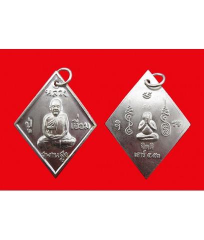 เหรียญข้าวหลามตัด หลวงปู่เอี่ยม เสาร์ 5 ปี 53 เนื้อเงิน วัดสะพานสูง จ.นนทบุรี