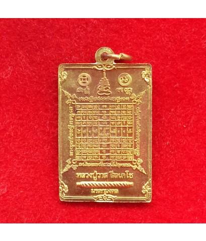 เหรียญยันต์ตะกรุดมหามงคลโสฬส หลวงปู่เอี่ยม วัดสะพานสูง เสกโดยหลวงตาวาส เนื้อทองทิพย์ผสมชนวน