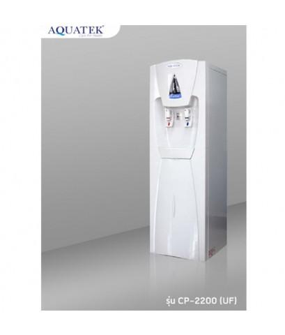 ตู้ทำน้ำร้อน น้ำเย็น AQUATEK - SILVER รุ่น CP-2200 (UF)