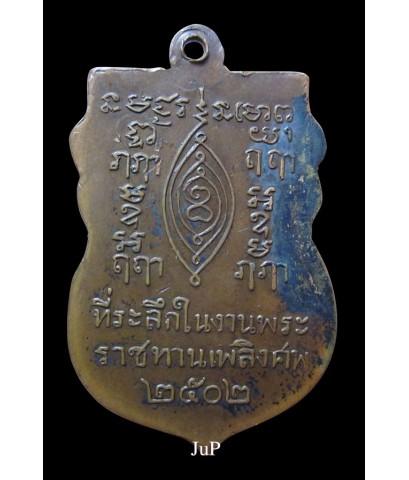 หลวงปู่เผือก เหรียญเสมา  สวย คม ดูง่าย