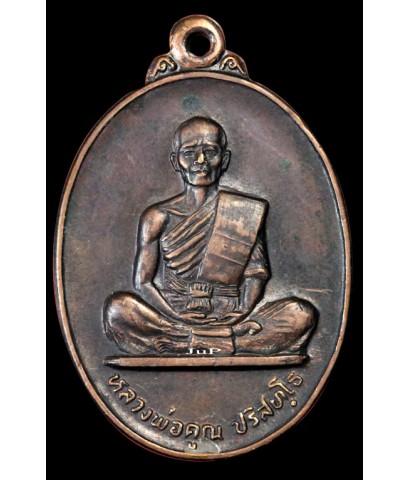 หลวงพ่อคูณ เหรียญสร้างบารมีเล็ก ( พิมพ์นิยม )