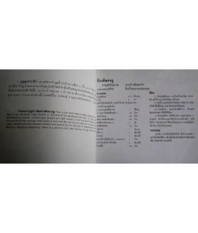 อาหารไทยในวรรณคดี เล่ม๒