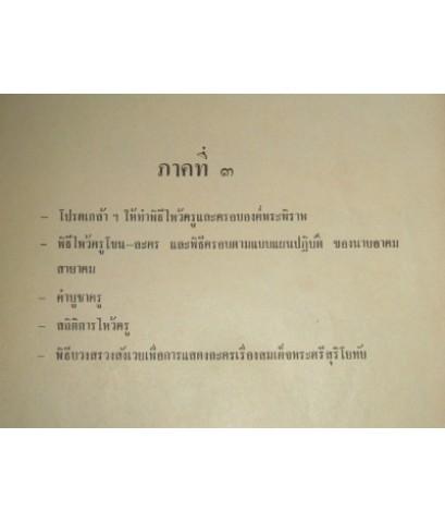 ประวัติและงานนิพนธ์ ของ ครูอาคม สายาคม ครูครอบโขนของไทย