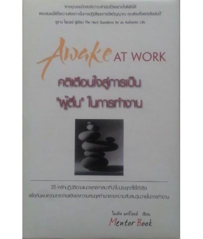 คติเตือนใจสู่การเป็นผู้ตื่นในการทำงาน AWAKE AT WORK