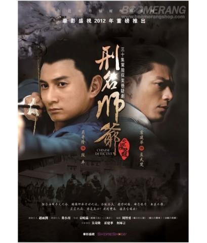Chinese Detective/ยอดพยัคฆ์นักสืบ DVD พากย์ไทย-บรรยายไทย 6 แผ่นจบ*master