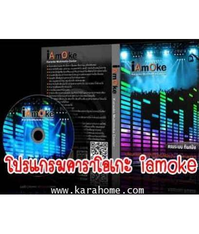 คาราโอเกะโปรแกรม iAmOke + เพลง 35,000 เพลง(HDD. 2 TB)