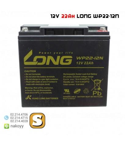 แบตเตอรี่แห้ง 12V 22Ah WP22-12N LONG Battery Lead Acid SLA VRLA AGM