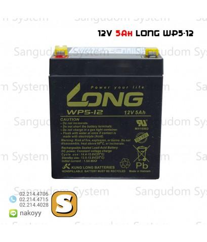 แบตเตอรี่แห้ง 12V 5Ah WP5-12 LONG Battery Lead Acid SLA VRLA AGM