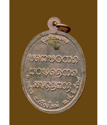 เหรียญครูบาอินสม วัดทุ่งน้อย อ.พร้าว รุ่นชัยมงคลเชียงใหม่ ปี2539