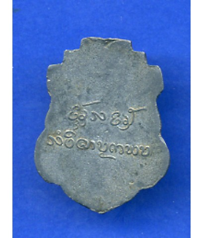 เหรียญครูบาขาวปี๋  รุ่นแรก เนื้อตะกั่วลองพิมพ์