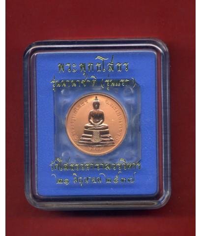 เหรียญหลวงพ่อพุทธโสธร  ขัดเงา  รุ่นแรก  หน้าเดียว  ปี2537