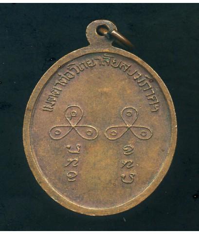 เหรียญหลวงปู่เครื่อง  วัดเทพสิงหาร  อุดรธานี  รุ่นสร้างวิทยาลัยสงฆ์ภาคฯ