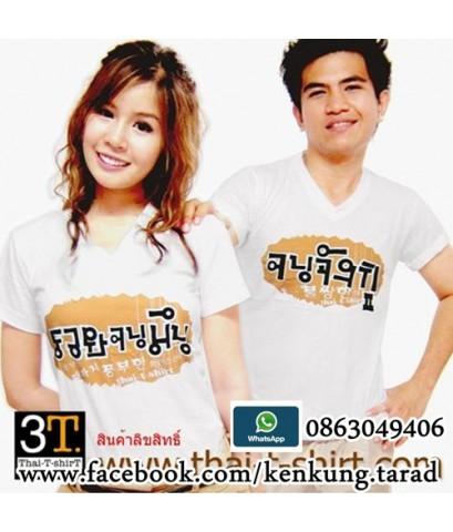 เสื้อ คู่รัก รวยจนมึน-จนจังกู 1 คู่