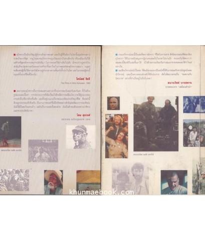 รวมบทวิจารณ์ภาพยนตร์ โดย สมานจิตต์ บางสพาน เล่ม ๑,๒