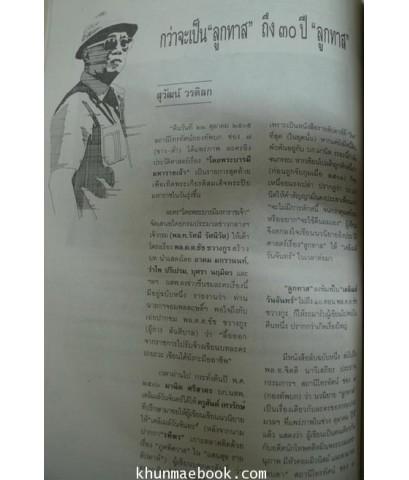 สูจิบัตร ละครเทิดพระเกียรติพระปิยมหาราช เรื่อง ลูกทาส ๒๓ ตุลาคม ๒๕๓๖