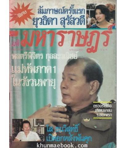 วารสารข่าว มติมหาราษฎร์