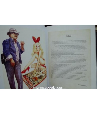 นิตยสาร (Thailand) Playboy ปีที่ 1 ฉบับที่ 1