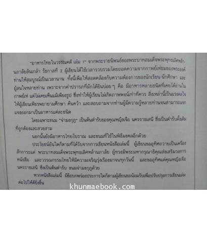 อาหารไทยในวรรณคดี เล่ม 1(Royal Thai Cuisine Book 1)