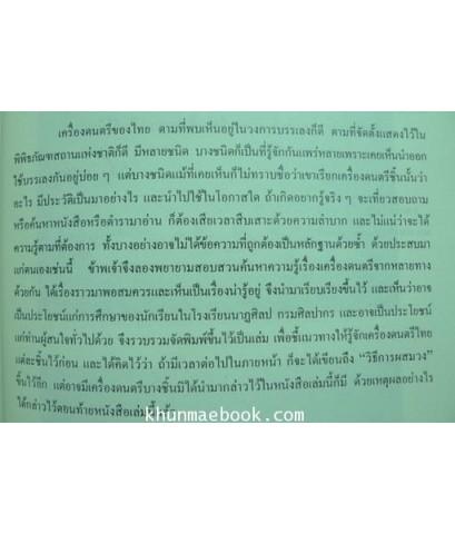 ประวัติเครื่องดนตรีไทย,ตำนานการผสมวงมโหรี ปี่พทาย์ และเครื่องสาย