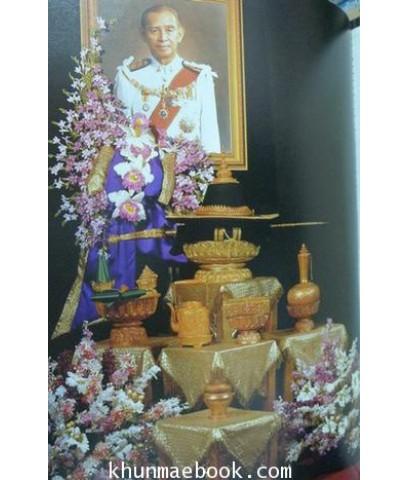อนุสรณ์ในงานพระราชทานเพลิงศพ นายจรูญพันธ์ อิศรางกูร ณ อยุธยา (อดีตองคมนตรี)