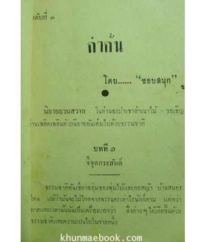 นวนิยายปกขาวโบราณ ก๋ากั่น (เล่ม1)