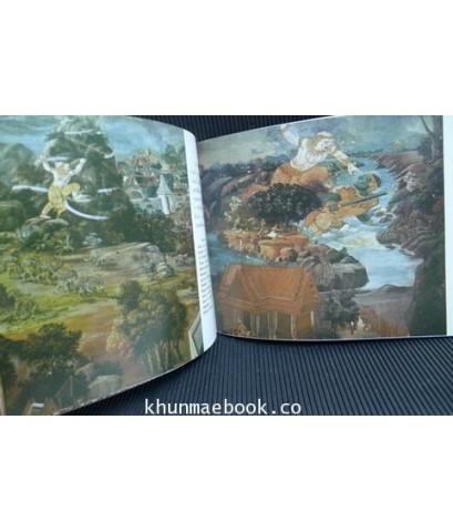 สมุดภาพ \'ศิลปภาพลายไทย\'