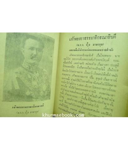 บุคคลสำคัญของไทย