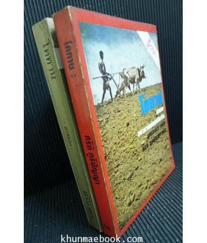 โคทาน ฉบับ 2 เล่มจบ
