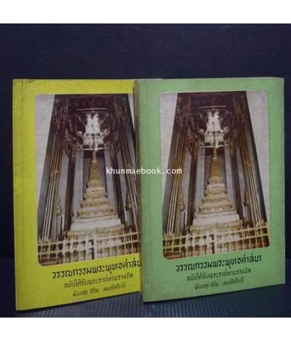 วรรณกรรมพระพุทธศาสนา ฉบับได้รับพระราชทานรางวัล เล่ม ๑ - ๒