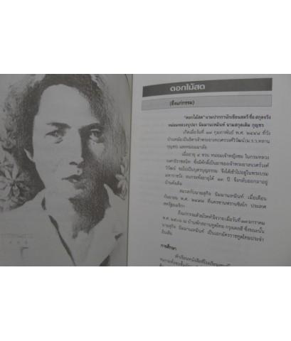 นักเขียนเรื่องสั้นดีเด่นวาระครบ 100 ปี เรื่องสั้นไทย--รอชำระเงิน--009926--