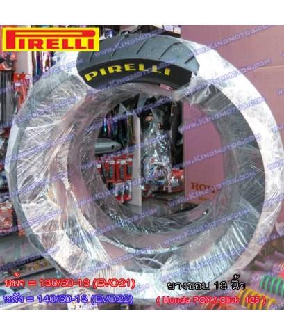 ยางนอก Pirelli EVO21-22 (ขอบ 13 นิ้ว)