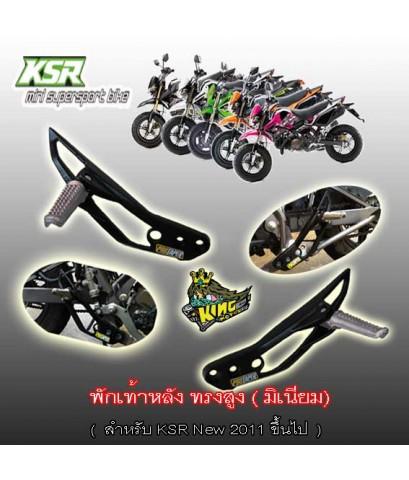 พักเท้าหลังทรงสูง New KSR สีดำ (มิเนียม  )