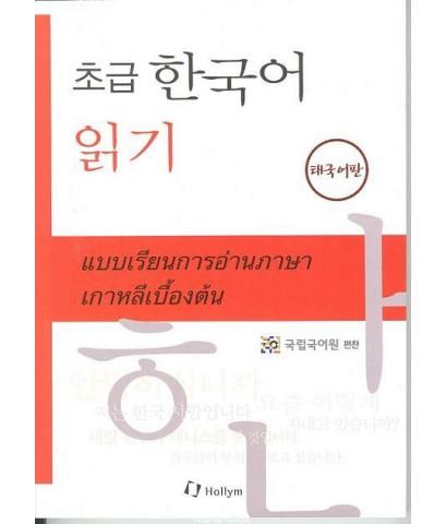 แบบเรียนการอ่านภาษาเกาหลีเบื้องต้น