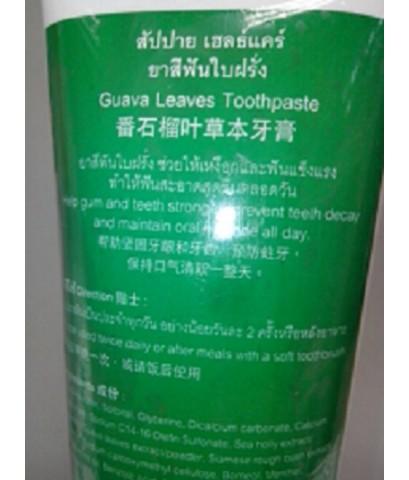 ยาสีฟันใบฝรั่ง(Spaya Healthcare)