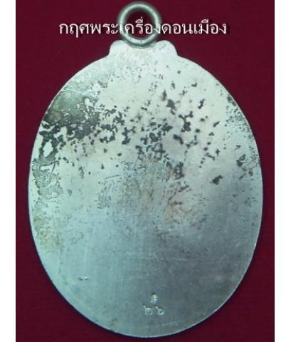เหรียญหลวงปู่บุญหนา  รุ่นอายุยืน เนื้อเงินหลังเรียบหน้าทองคำ