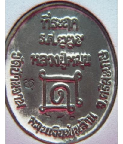 เหรียญหล่อโบราณหลวงปู่หมุน วัดบ้านจาน เนื้อระฆังเก่าโบราณอายุ300ปีหมุนเงินพันล้านเลข640