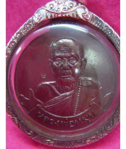 หลวงปู่หมุน เหรียญหมุนเงินหมุนทอง ประคำ 19 เม็ด (นิยม)  ปี 2542
