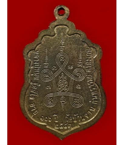 หายากสุดๆ เหรียญเสมาเนื้อนวะหน้ากากคอน้ำเต้าเงิน หลวงปู่หมุน ฐิตสีโล