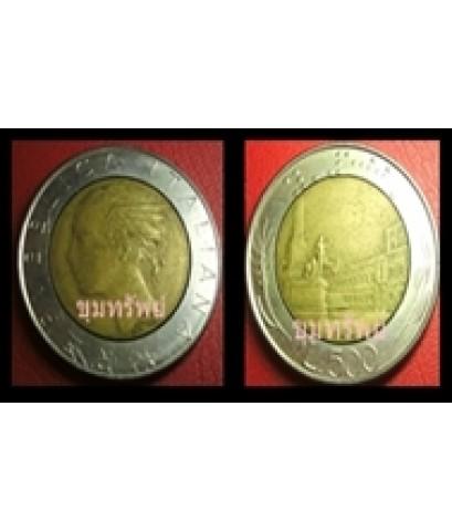 เหรียญ ITALIANA  L500  ตัวอย่าง งดจำหน่าย