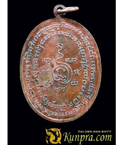 เหรียญปิดตารุ่นแรก หลวงพ่อแก้ว เกสาโร วัดละหารไร่ ปี 2519 องค์ที่1