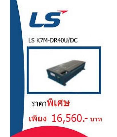 LS K7M-DR40U/DC ราคา 16560 บาท