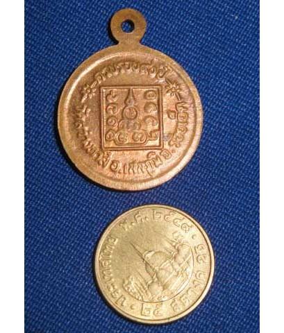 หลวงปู่ทองมา ถาวโร ครบรอบ 90 ปี วัดสว่างท่าสี อ. เสลภูมิ จ. ร้อยเอ็ด