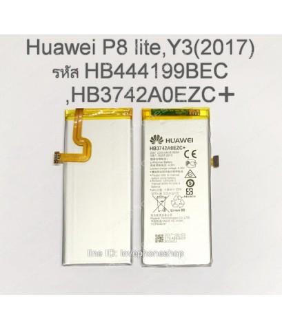 แบตเตอรี่แท้ Huawei P8 lite,Y3(2017) รหัส HB444199BEC,HB3742A0EZC+ (ส่งฟรี)