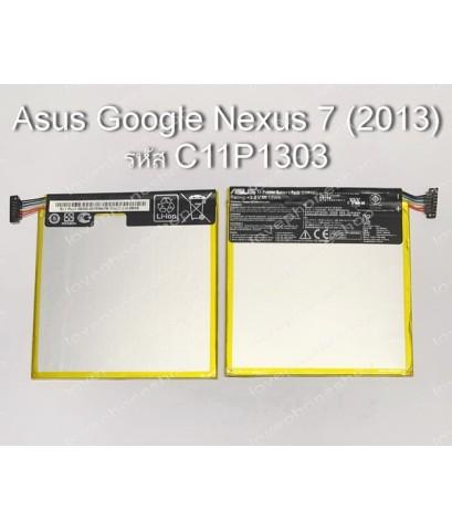 แบตเตอรี่แท้ Asus Google Nexus 7 (2013) รหัส C11P1303 ส่งฟรี!!
